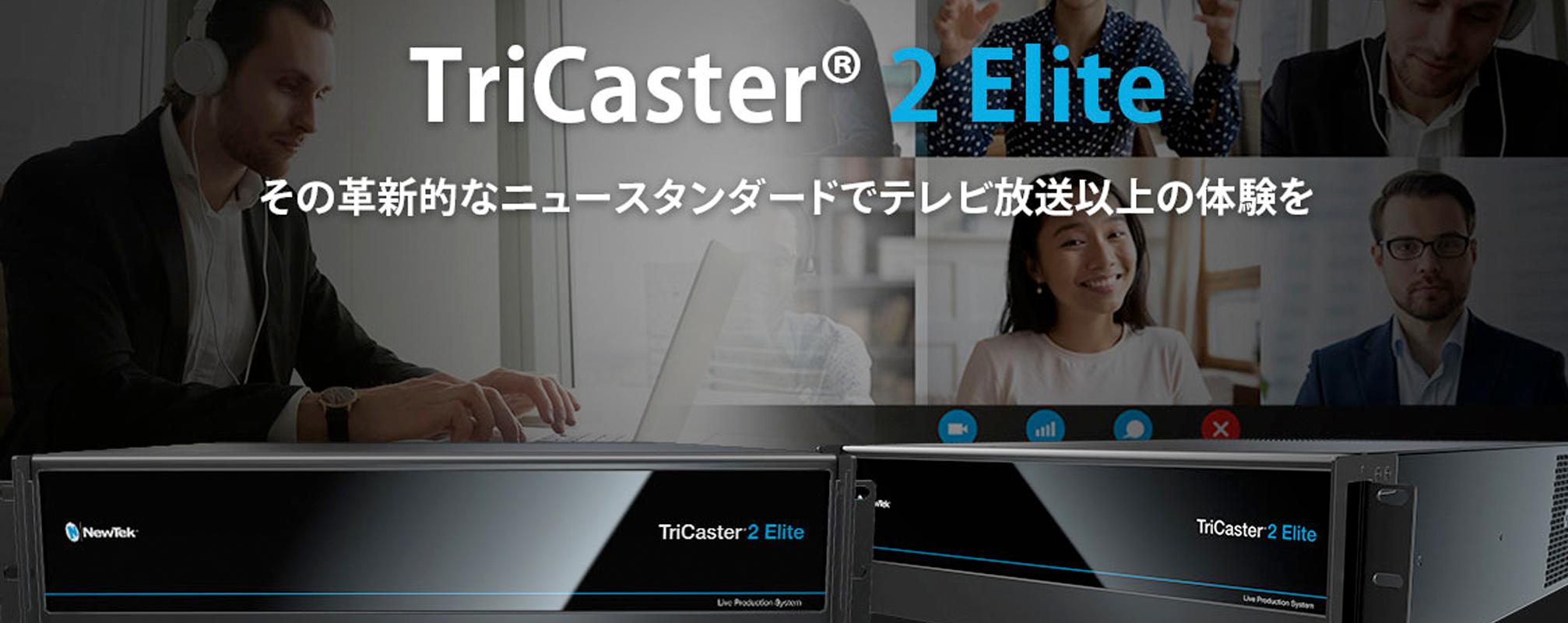TriCaster 2 Elite
